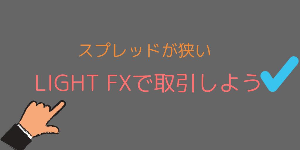 トルコリラ円の取引にはLIGHT FXがおすすめ