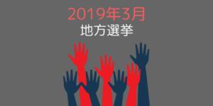 2019年3月に地方選挙が行われる