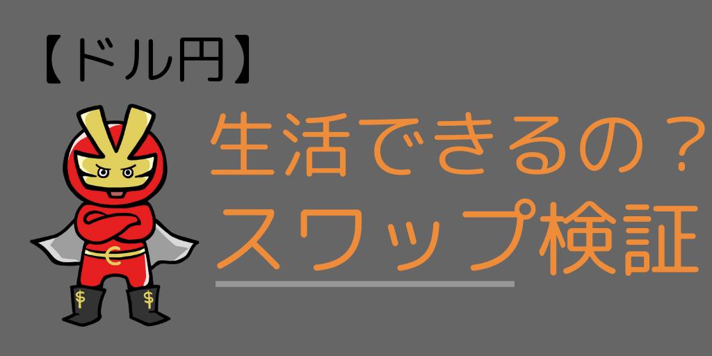ドル円スワップポイント生活