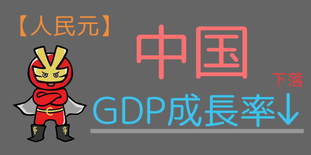 中国経済のリスク