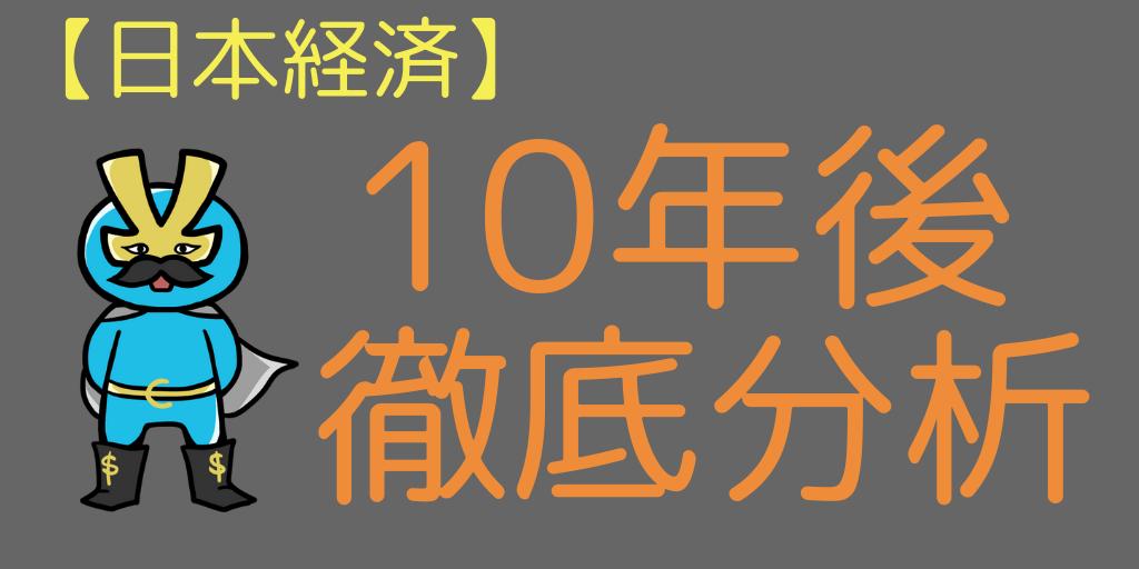 10年後の日本経済