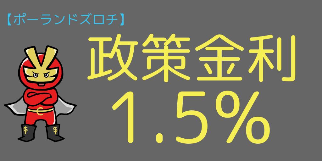 政策金利は1.5%