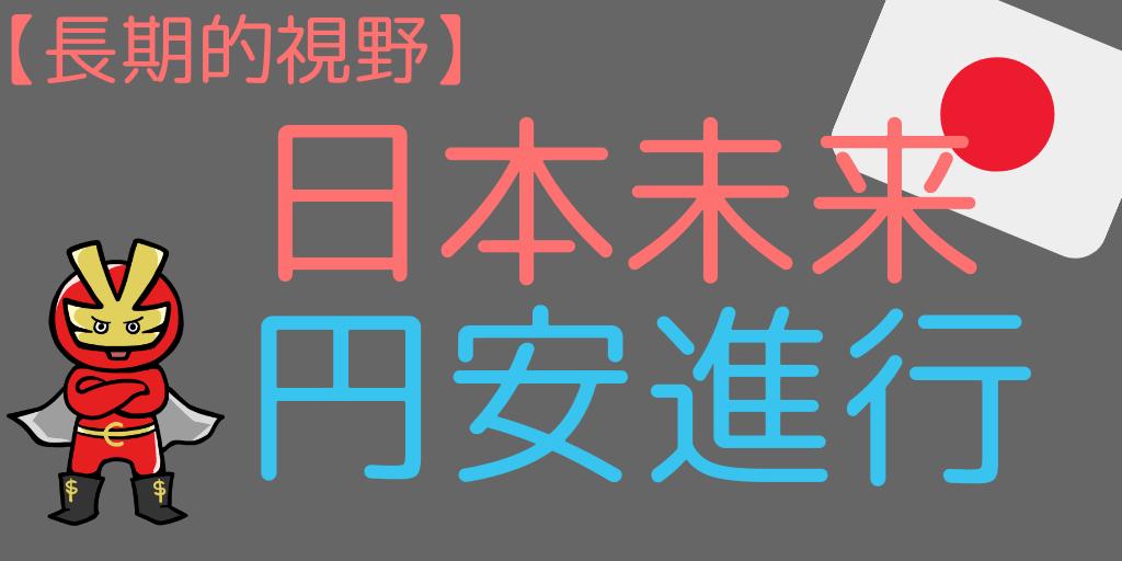 長期的に円安に向かう日本