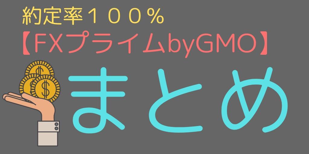 FXプライムbyGMO評判・口コミまとめ