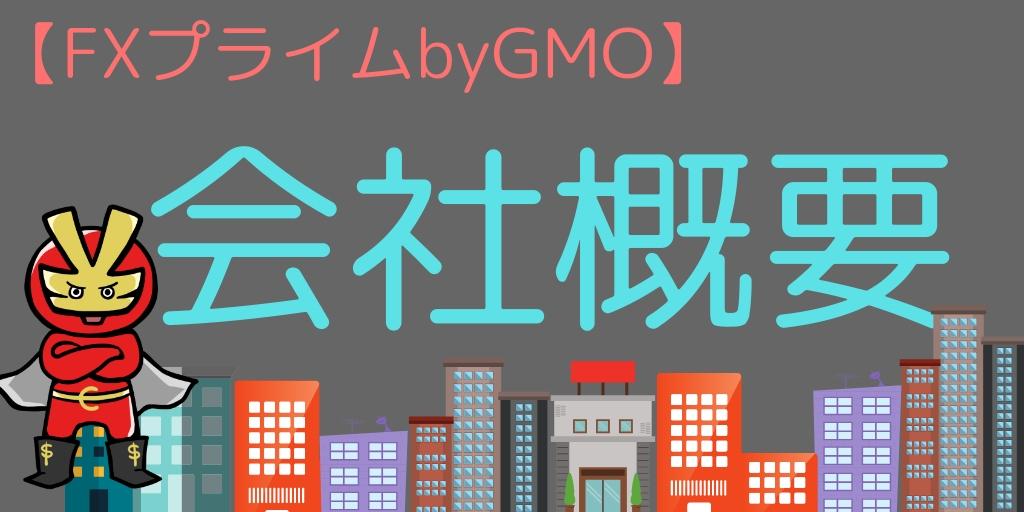 FXプライムbyGMOの会社概要