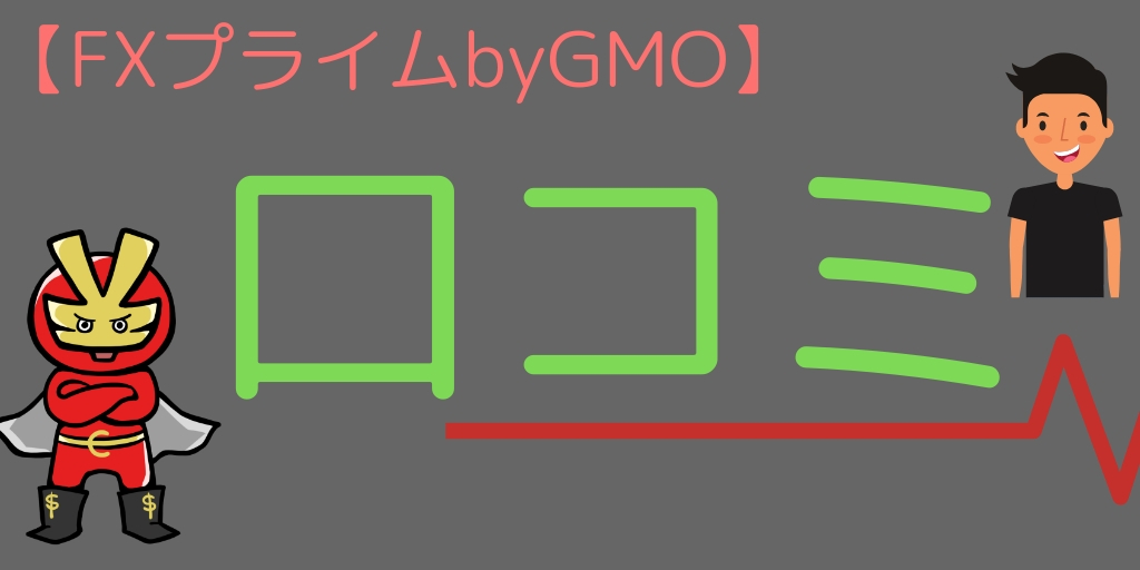 FXプライムbyGMOの口コミ