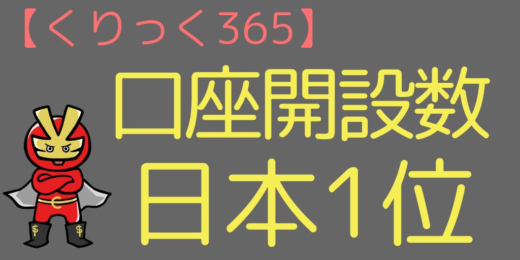 くりっく365の口座数は日本一