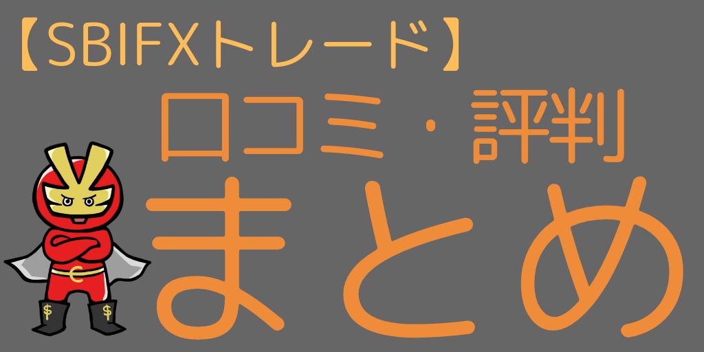 SBIFXトレードの評判・口コミまとめ<