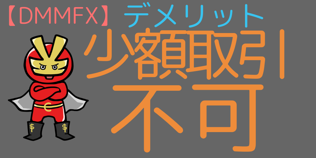 DMMFXデメリット①