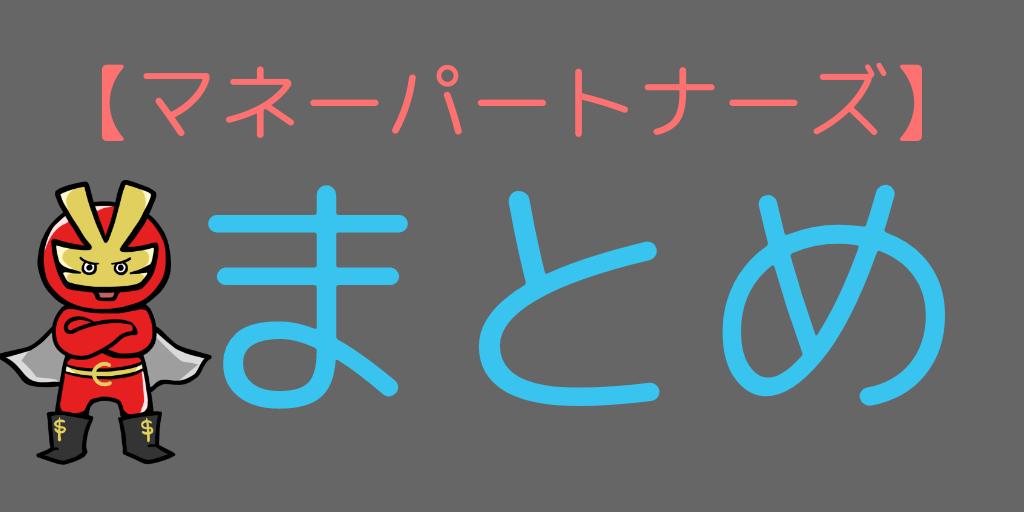 マネーパートナーズの評判・口コミまとめ