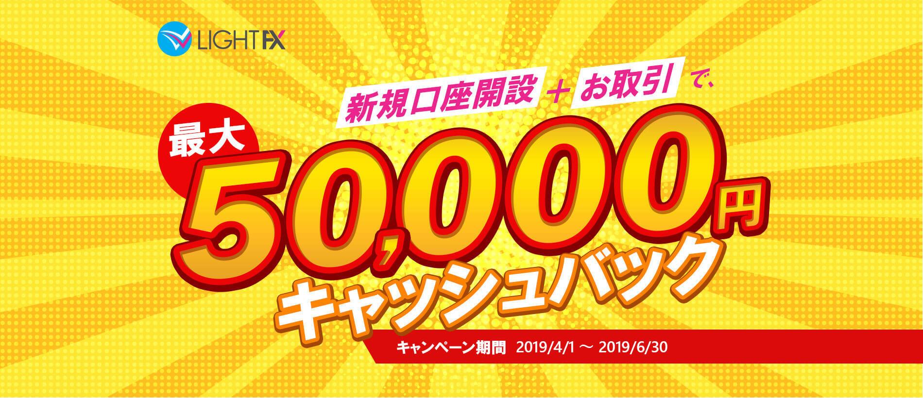 5万円のキャッシュバック