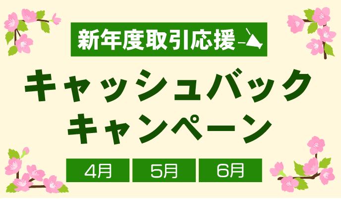 SBIFXトレードのキャンペーン