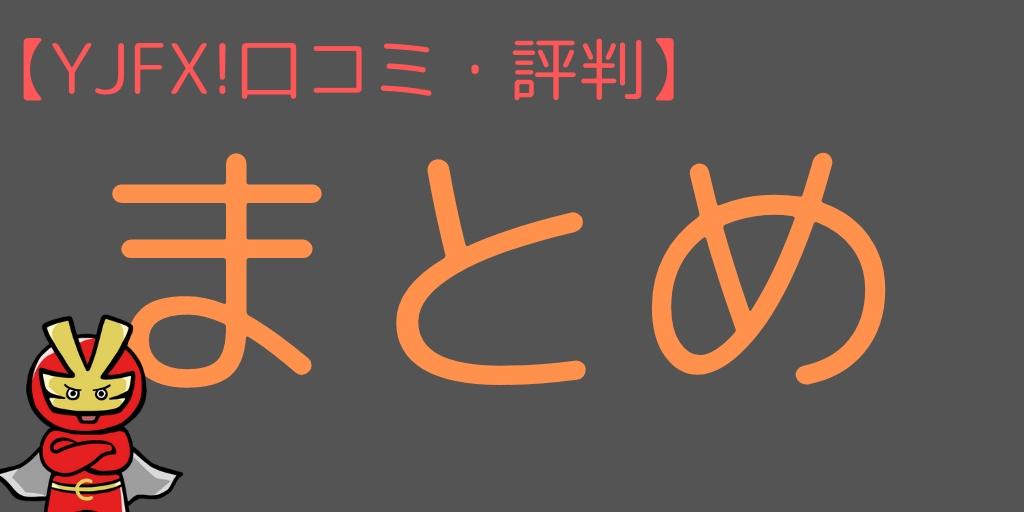 YJFX!の口コミ・評判まとめ
