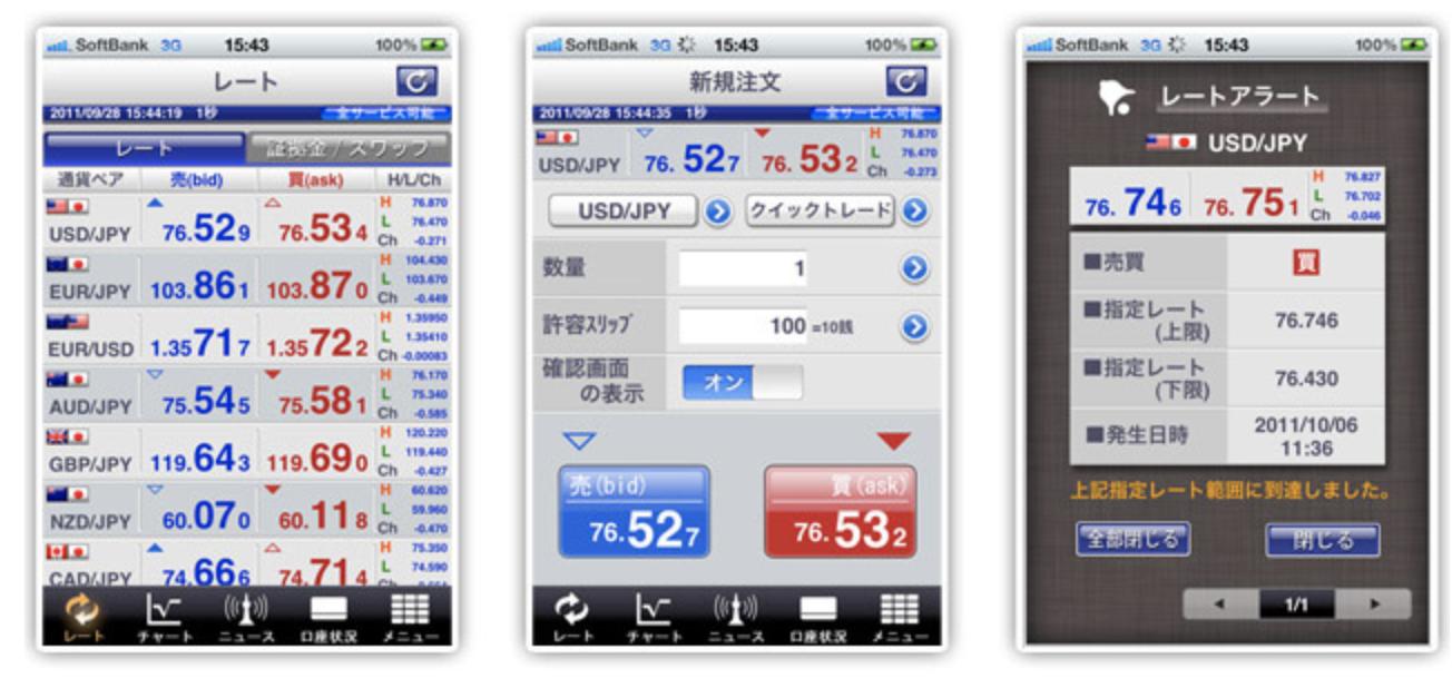 iPhoneやアンドロイド版