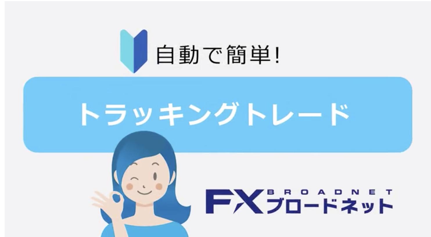 FXの自動売買を利用できる