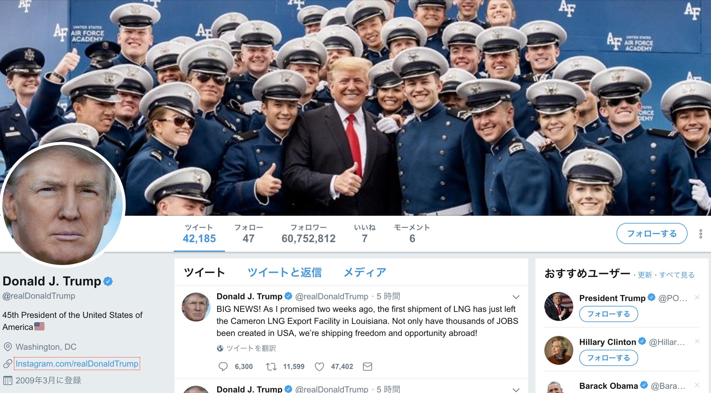 アメリカの大統領(ドナルド・トランプ)