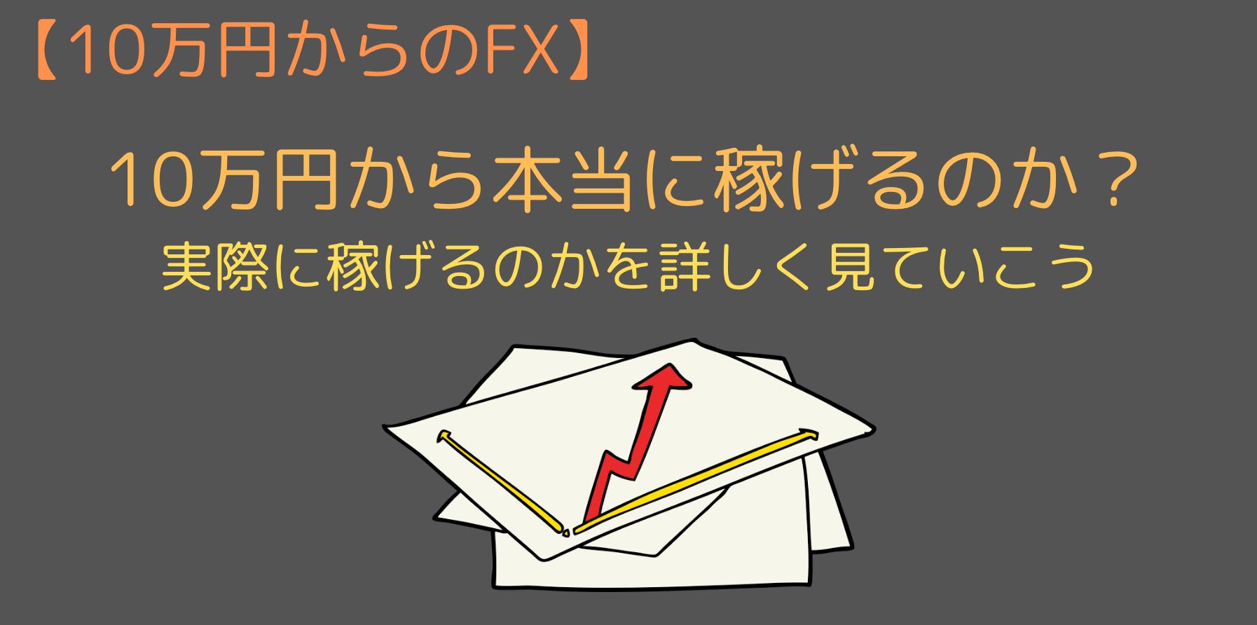 10万円からのFX