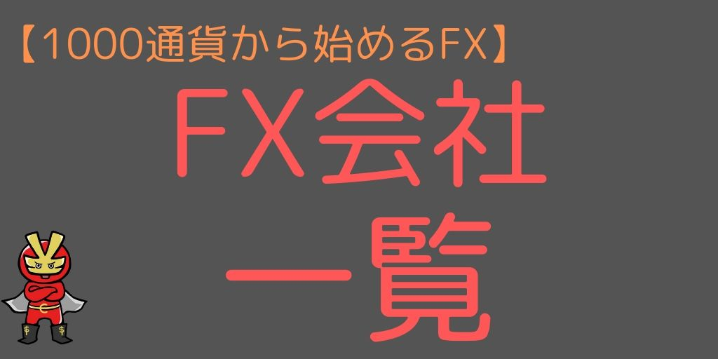 1000通貨以下でFXが始められる会社一覧