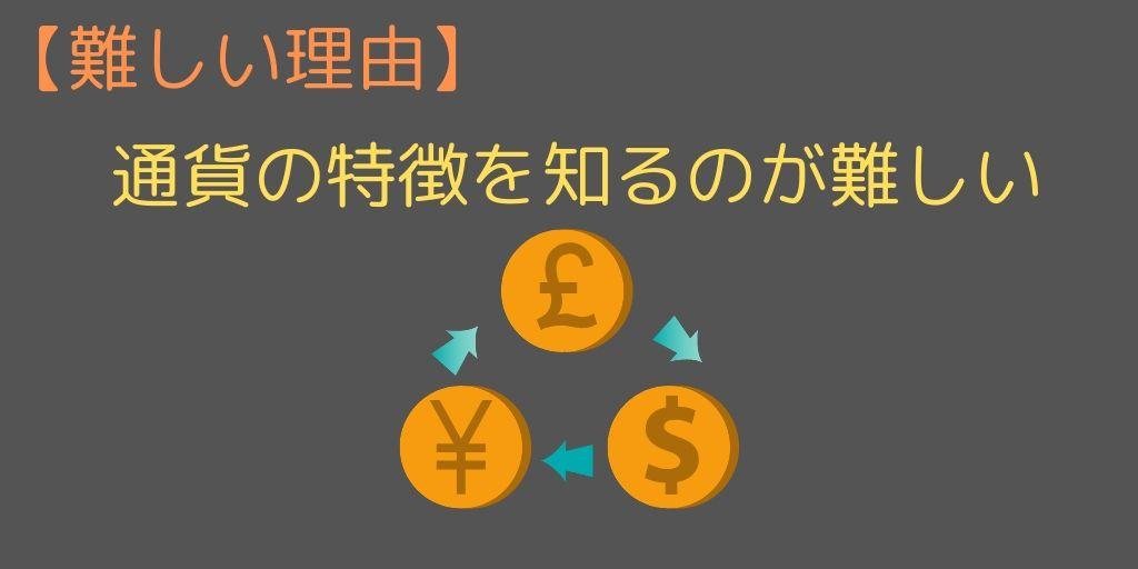 通貨の特徴を知るのが難しいから