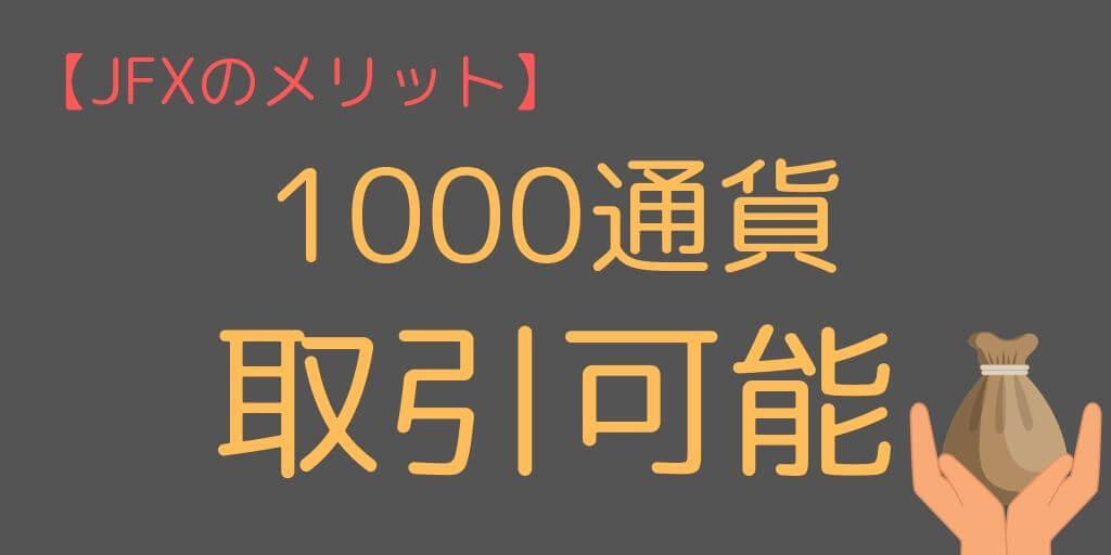 1000通貨から取引可能