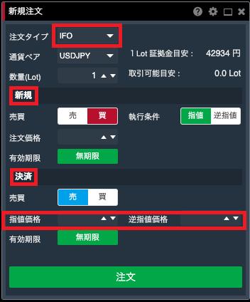 IFO注文画面
