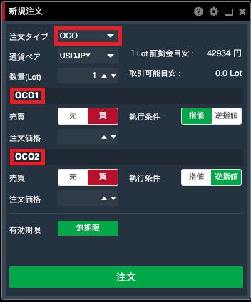 OCO注文画面
