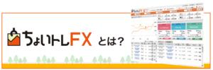 ちょいトレFX