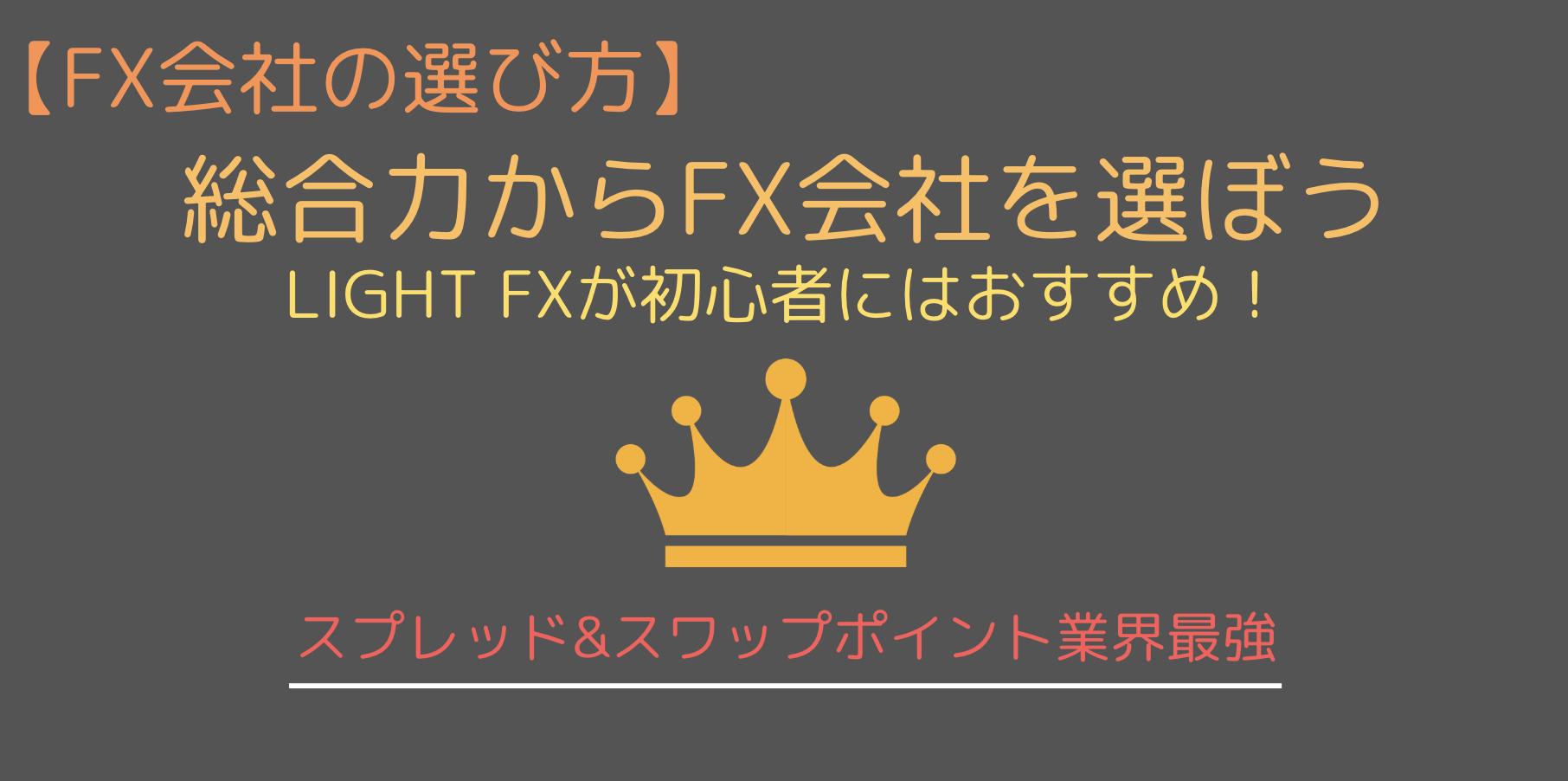 総合力の強いFX会社