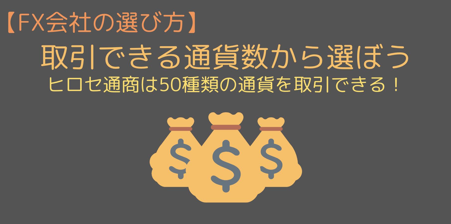 取引できる通貨