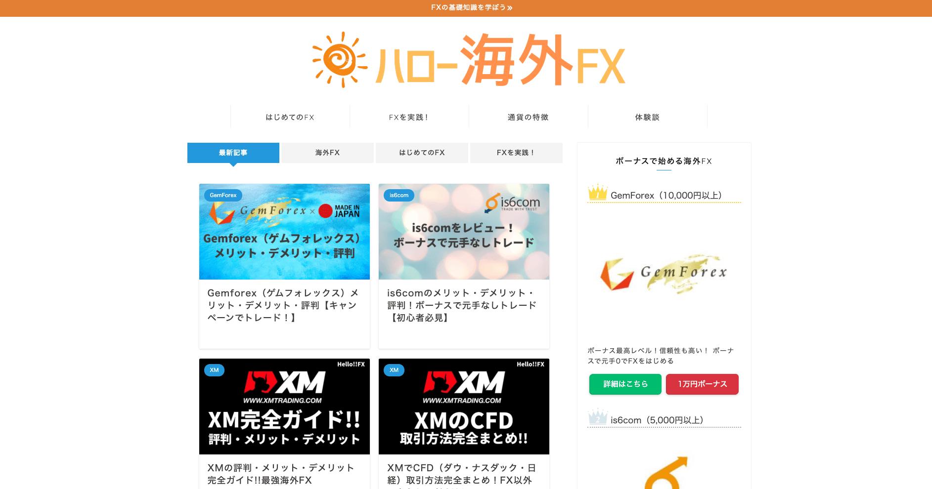 ハロー海外FX