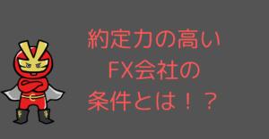 約定力の高いFX会社の条件