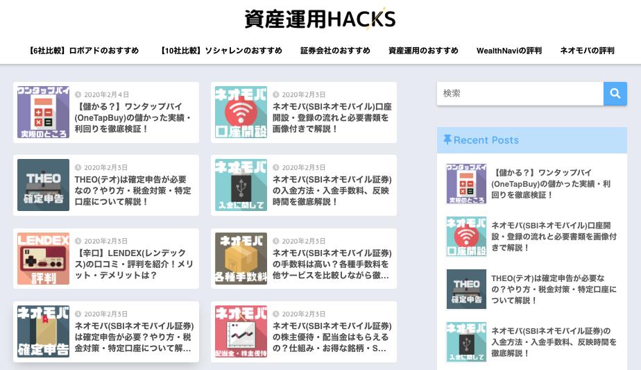 資産運用hacksトップページ