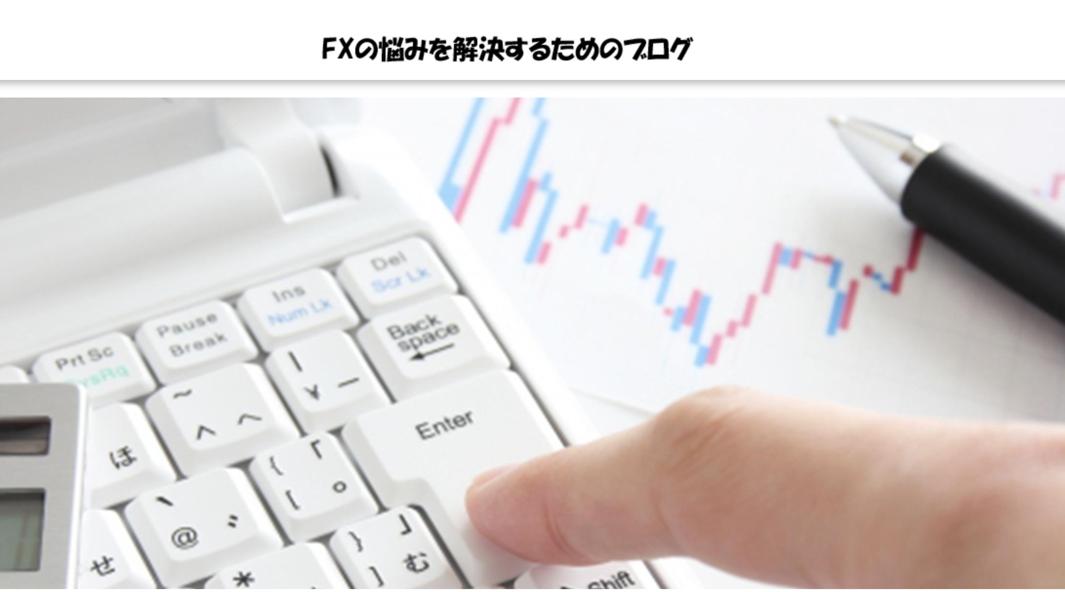 FXの悩みを解決するためのブログ
