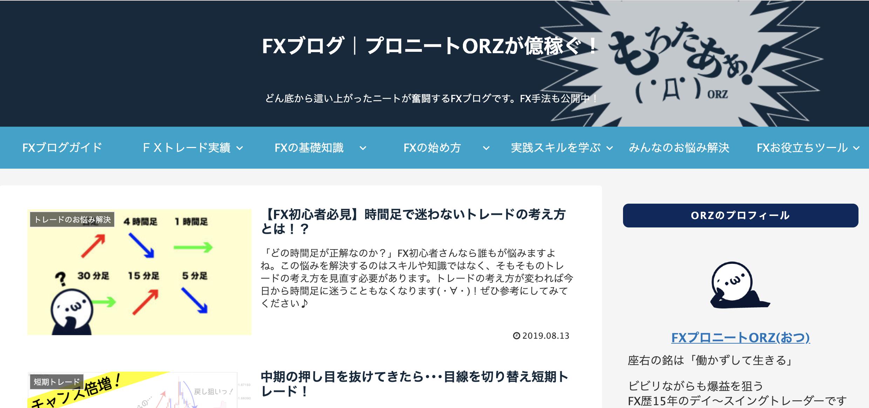 FXブログ|プロニート ORZが億稼ぐ!