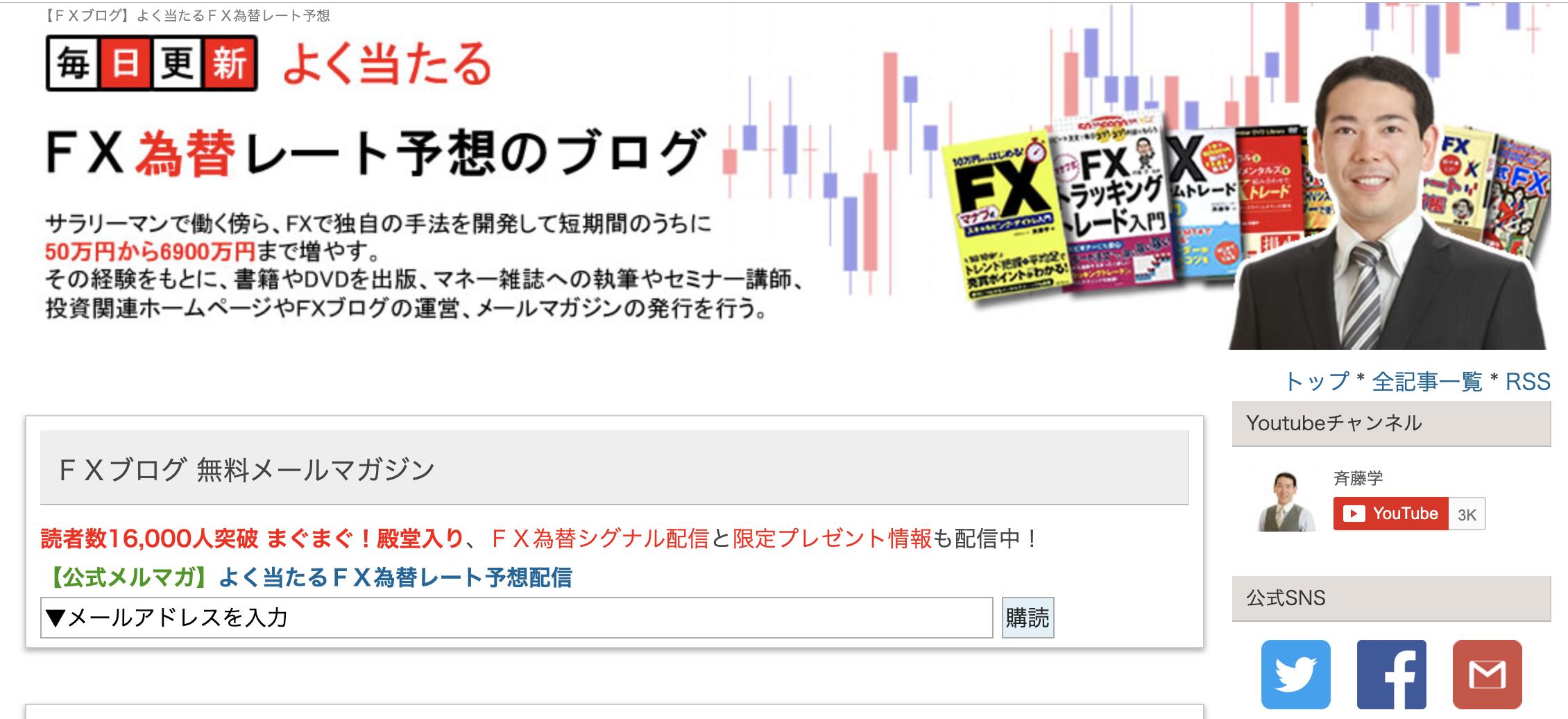 FX為替レート予測