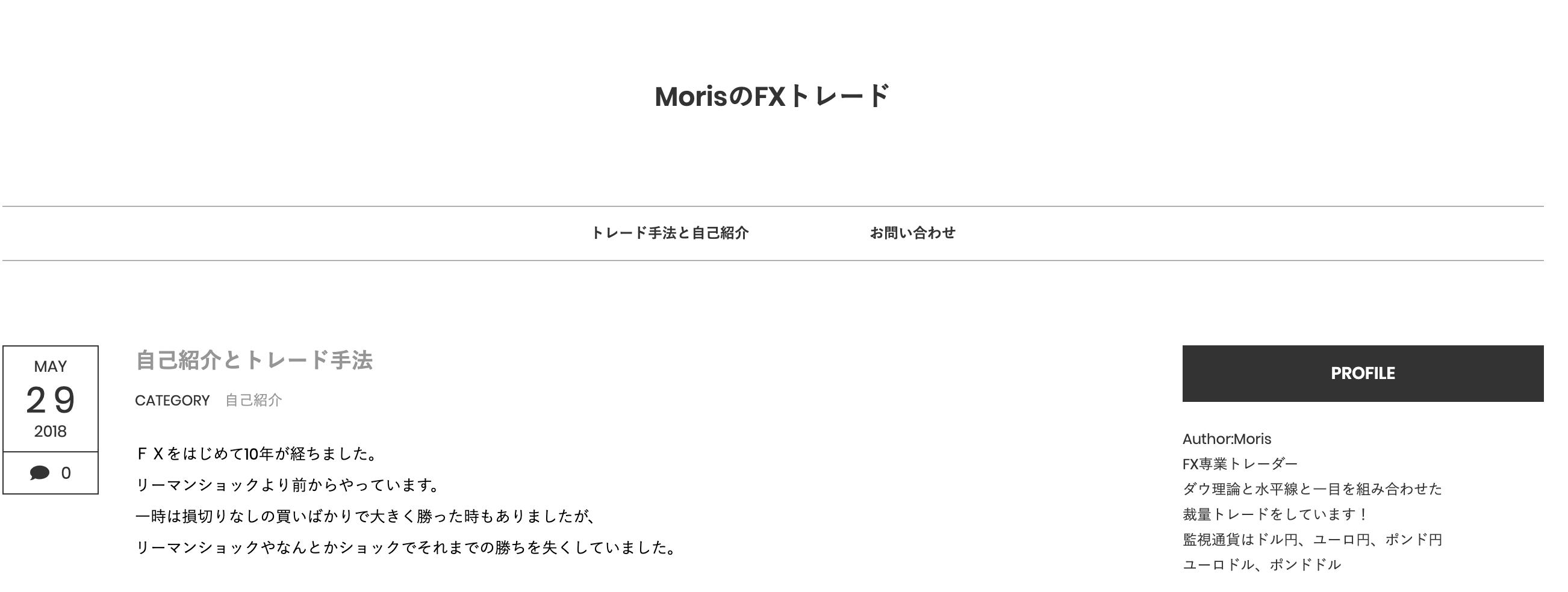 MorisのFXトレード