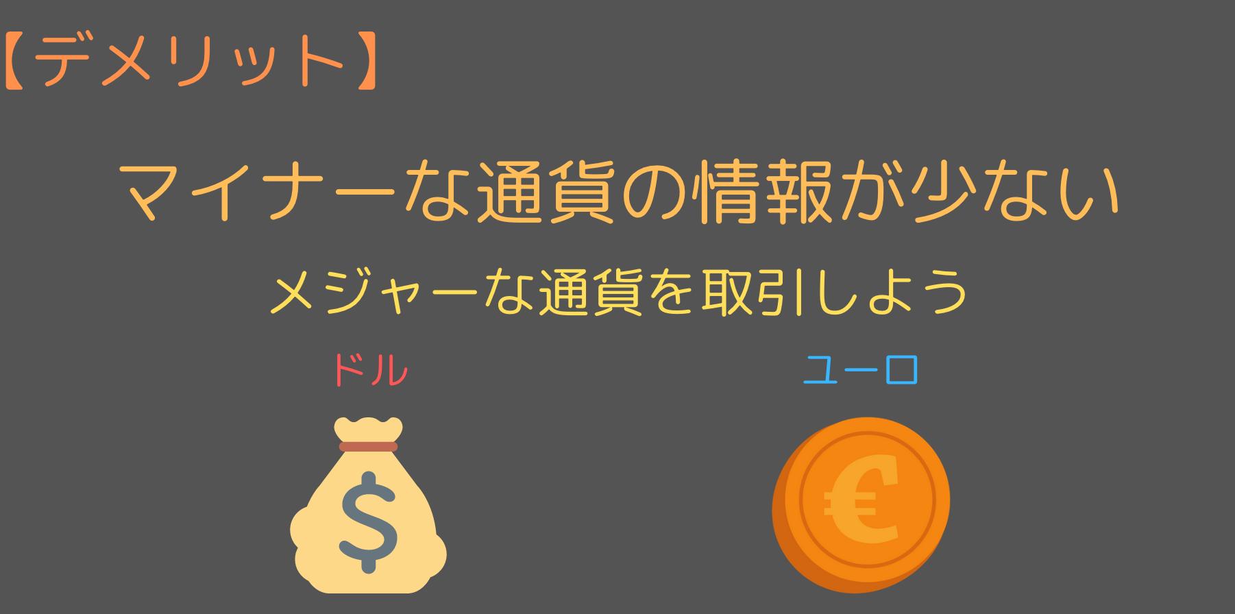 マイナーな通貨の情報は少ない