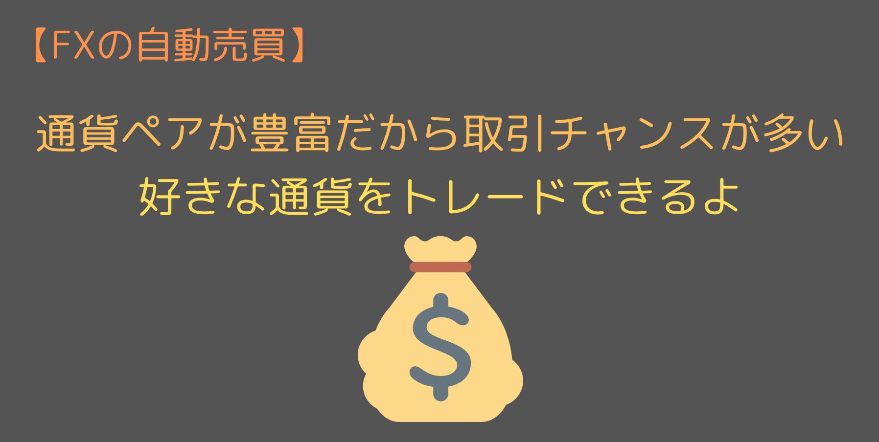 通貨ペアが豊富