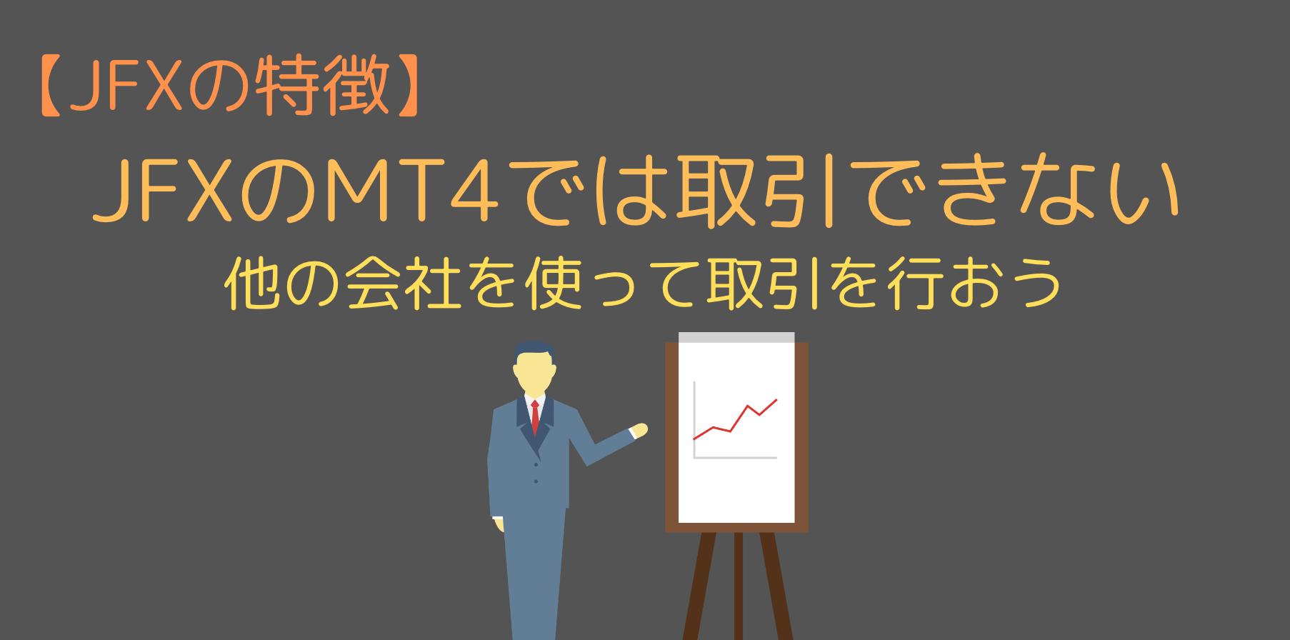 JFXのMT4の特徴