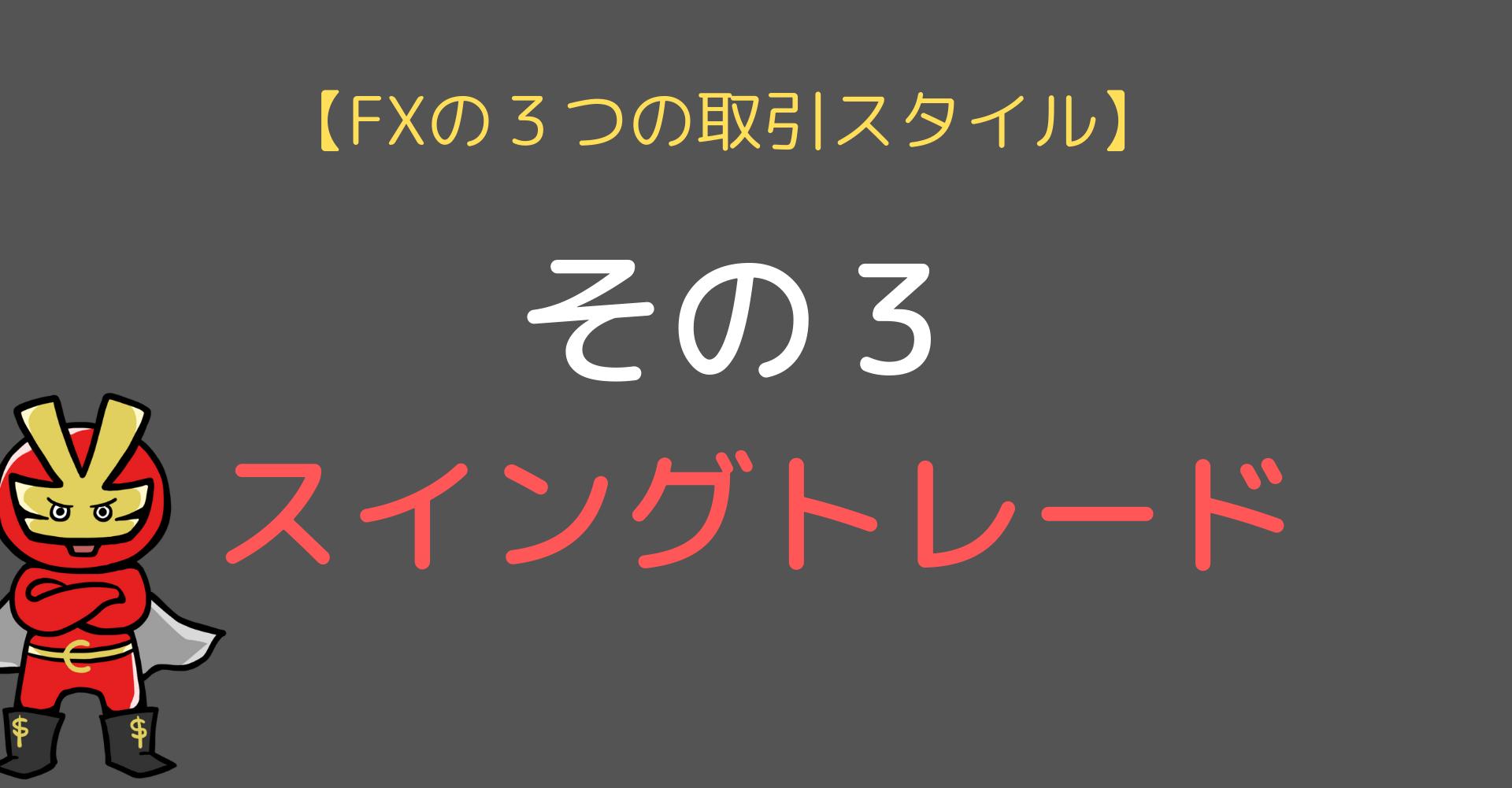 FXの3つの取引スタイルースイングトレード