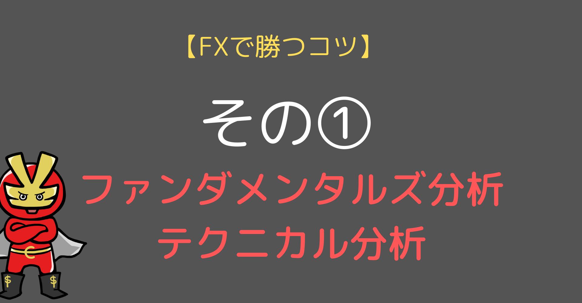 ファンダメンタルズ分析・テクニカル分析