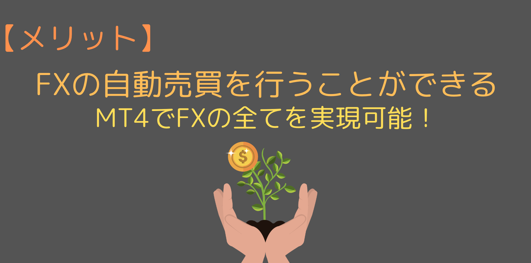 FXの自動売買を行うことができる