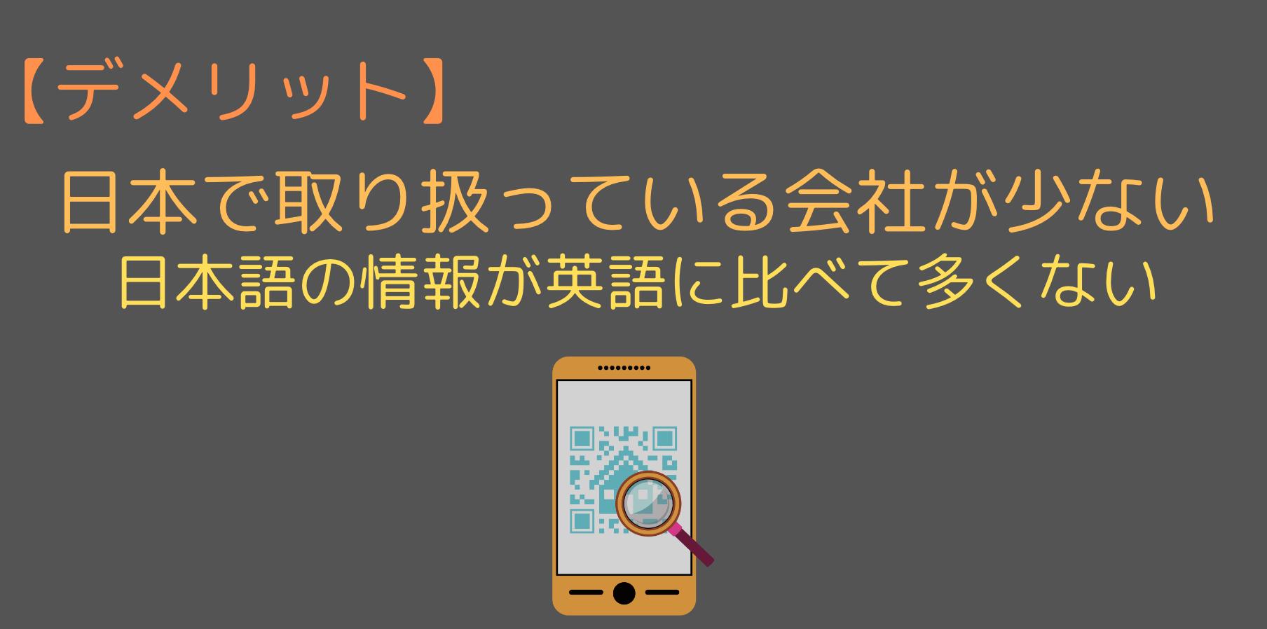 日本では取り扱っている会社が少ない