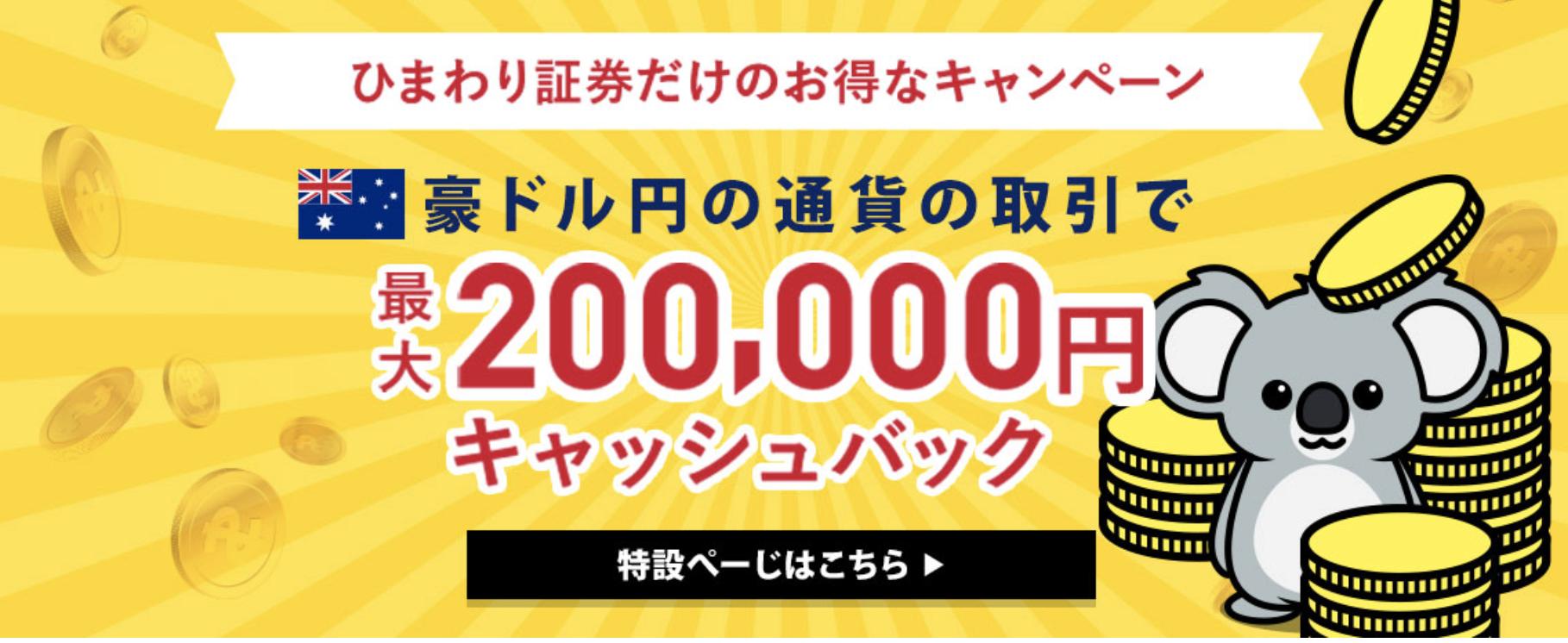 ひまわり証券のキャンペーン