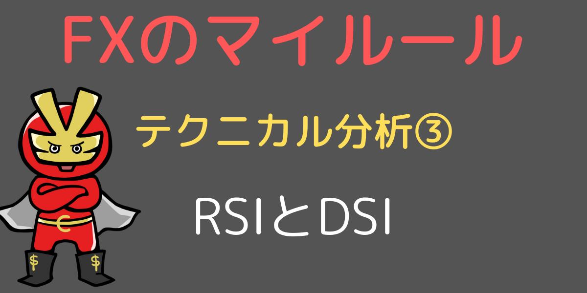 rsiとdmiを使ったトレード