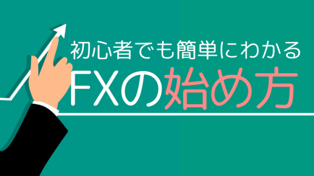 FXの始め方