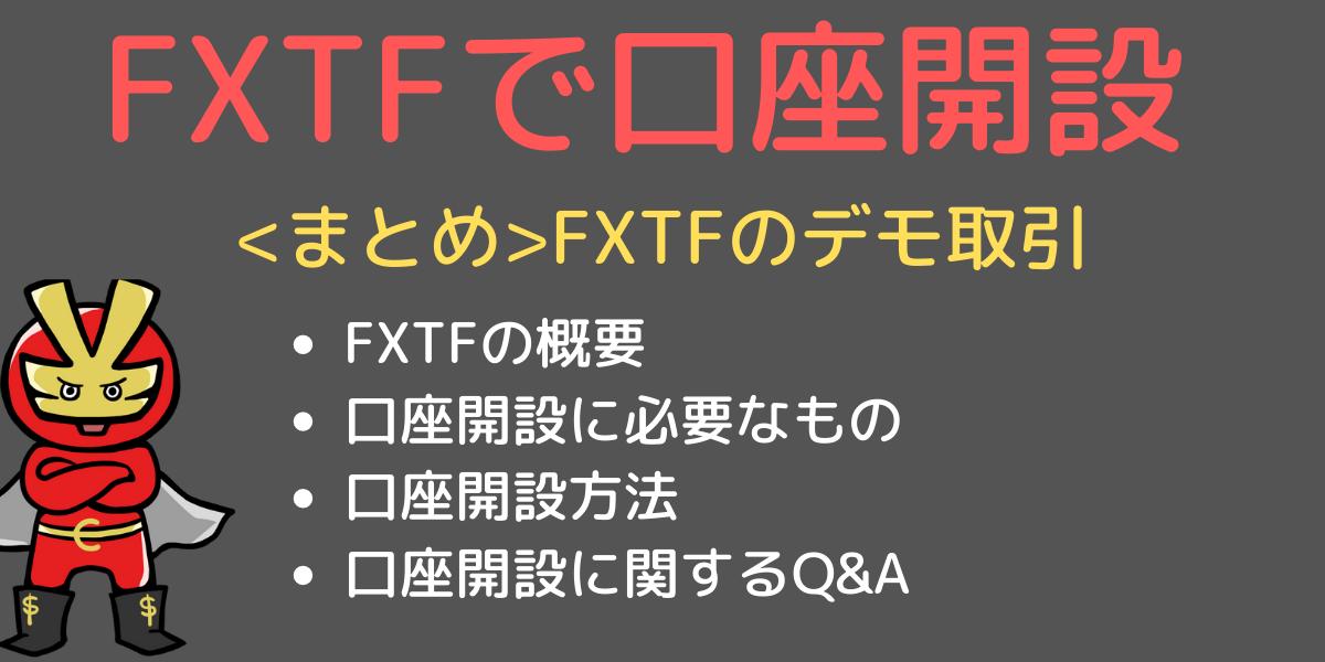 まとめ‐FXTFデモ口座