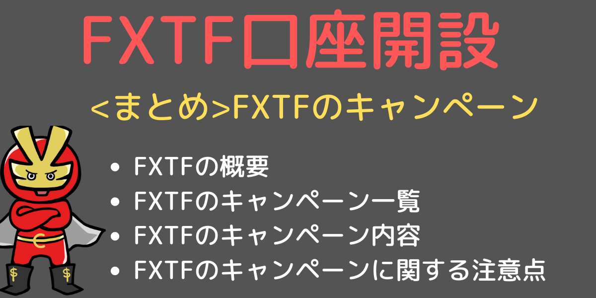 まとめ‐FXTFキャンペーン