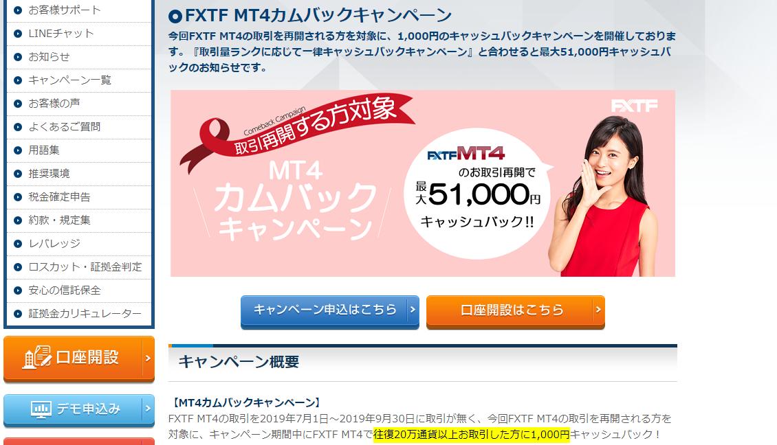 MT4カムバックキャンペーン