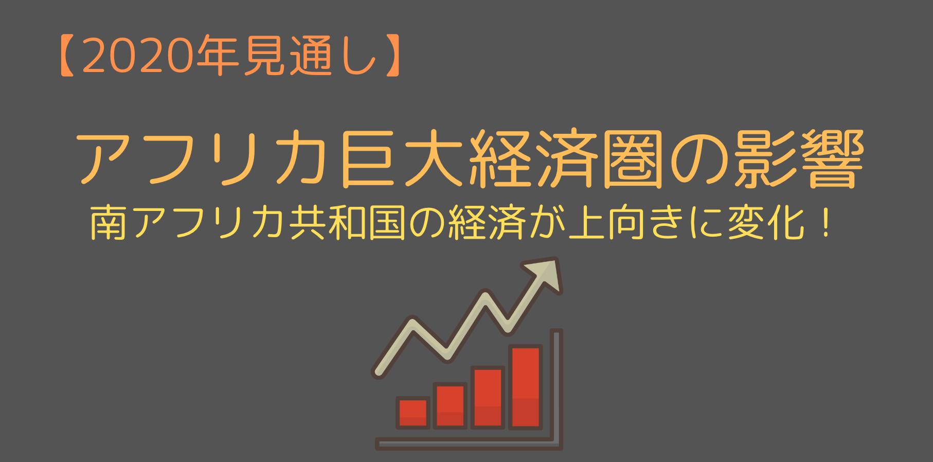巨大経済圏への期待